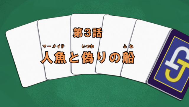 File:Ep3 title raw.png