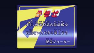 Ktjoker - yokoku10