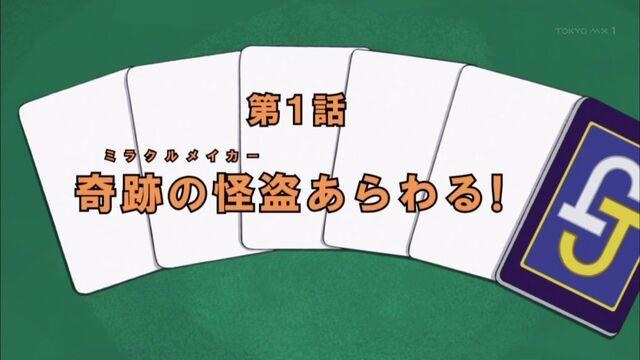 File:Ep1 title raw.jpg