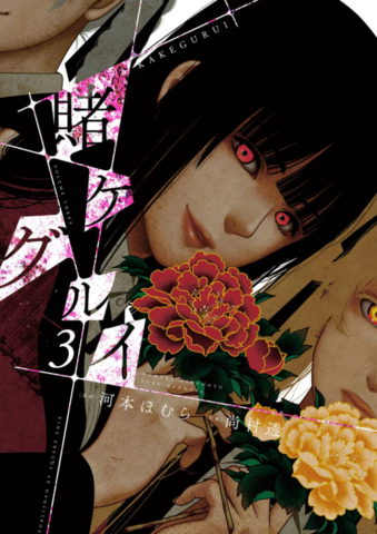 File:Kakegurui Volume 3 cover.PNG
