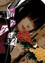 Kakegurui Volume 3 cover