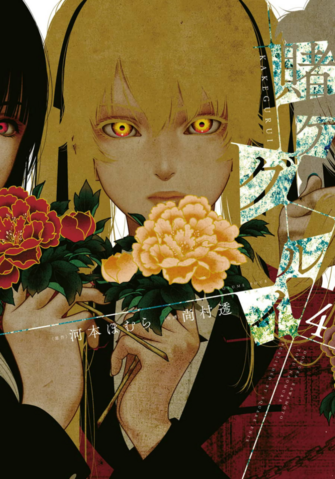 File:Kakegurui Volume 4 cover.PNG