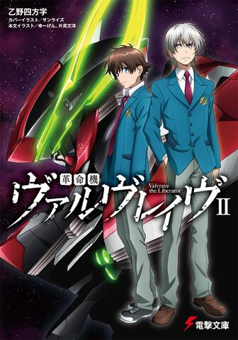 File:Haruto and L-elf cover of Novel II.jpg