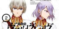 Kakumeiki Valvrave: Uragiri no Rakuin - Vol 2