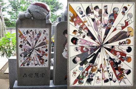 File:Behind Ishinomori Tombstone.jpg