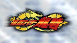 Kamen Rider Ryuki - Title Screen