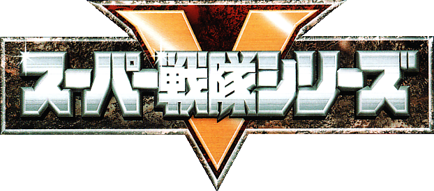 File:Icon-supersentai.png