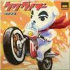 K.K. Rider