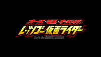 OOO Den-O All Rider in the film title