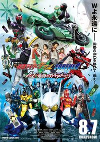 Kamen Rider W Forever A to Z The Gaia Memories of Fate