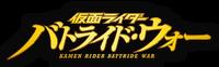 Battride War logo