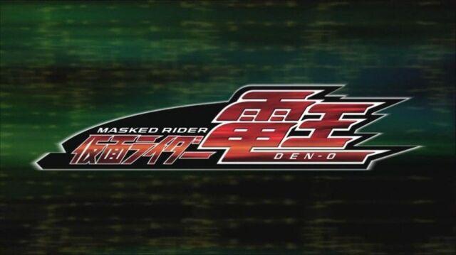 File:717px-Kamen rider den-o-title-1-.jpg