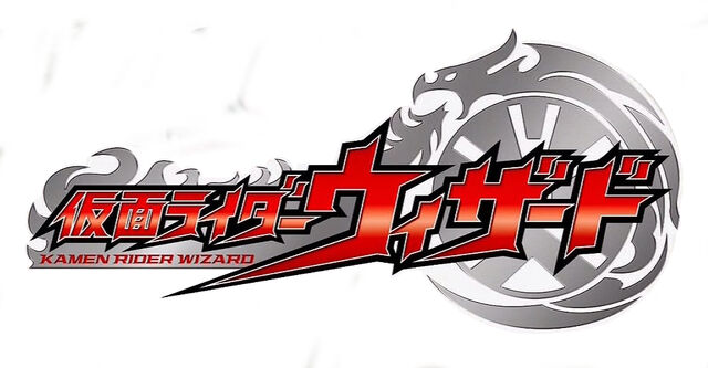 File:Kamen Rider Wizard title card.jpg