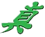 File:Icon-shin.png