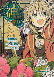 Kamisama manga v04 cover