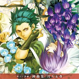 File:Tsukito and Takeru.jpg