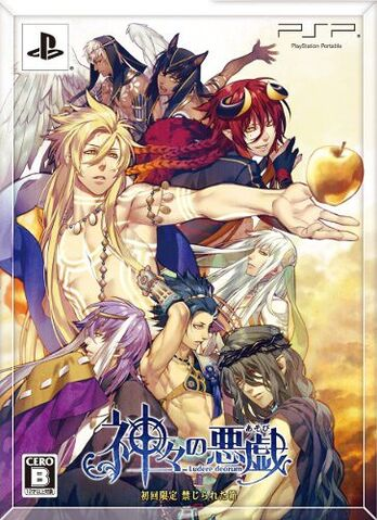 File:Kamigami no Asobi Limited Edition.jpg