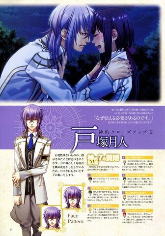 File:Tsukito4.jpg