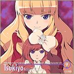 Tsukiyo CD cover