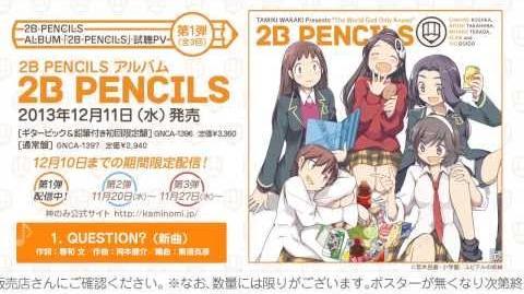 2B PENCILS ALBUM「2B PENCILS」 試聴PV第1弾