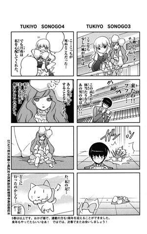 File:Tsukiyo After02.jpg