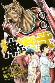 Season2-Cover 8