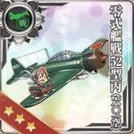 Máy bay tiêm kích Kiểu 0 Mẫu 52C (Không đội 601)