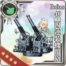 Bofors 40mm Quadruple Autocannon Mount 173 Card.png