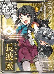 Naganami M.jpg