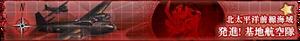 Winter 2016 E4 Banner.png
