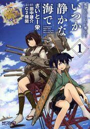 Kancolle-itsuka shizukana umi de-vol1.jpg