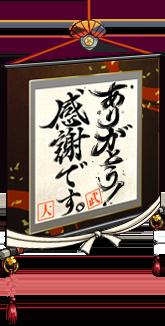 Arigatou wallscroll