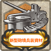 New Model Gun Mount Improvement Material 075 useitem