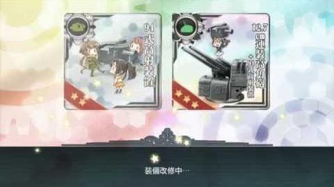 【KanColle】 Akashi's Upgrade Type 94 AAFD to 12.7cm + AAFD