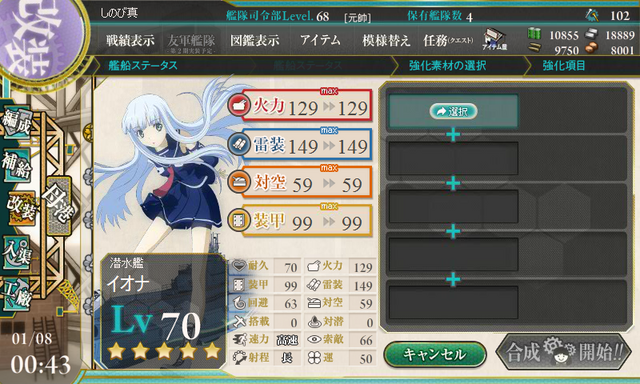 File:KanColle-140108-00435840.png