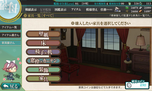 KanColle-Page-Inventory-Furniture-v1