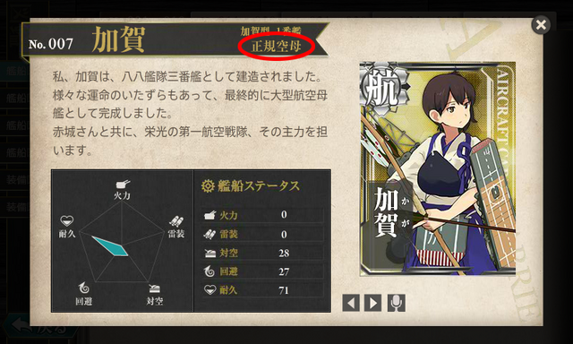 File:KanColle-140415-16182290.png