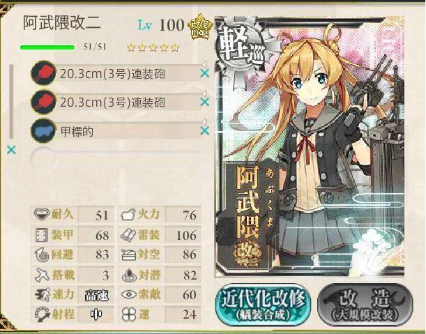 File:Abukuma.jpg
