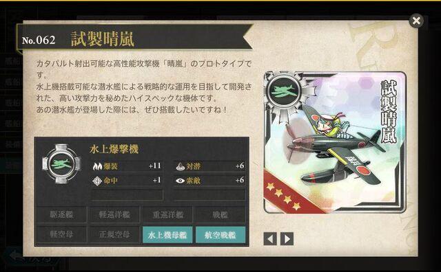 File:Seiran.jpg