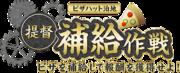 Anime partnership with Pizza Hut 1