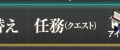 Kancolle-TopButton-Quests