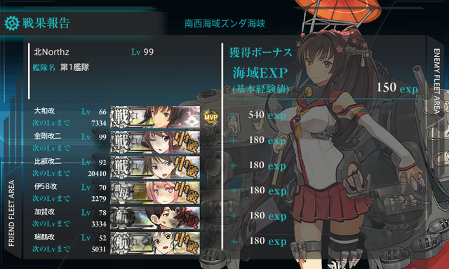 File:KanColle- E-2 clear.png