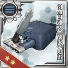 61cm Quadruple (Oxygen) Torpedo Mount 015 Card