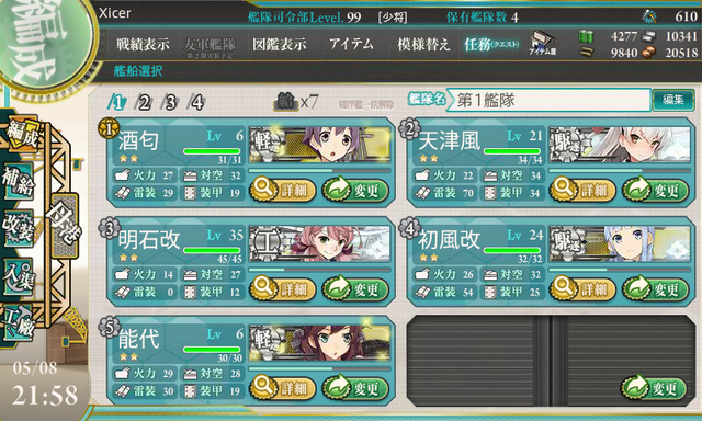 File:KanColle-140508-21585610.png