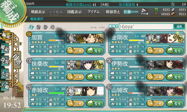 File:KanColle-140510-19521515.png