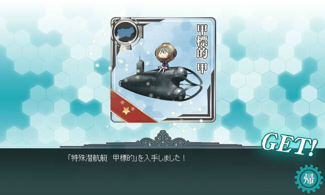 File:KanColle-140208-15344664.png