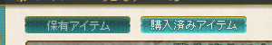 Kancolle-TopTab-Inventory-Shop