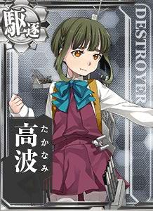 DD Takanami 424 Card
