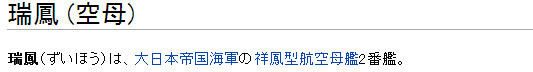 File:Zuihou wikipedia jp.jpg
