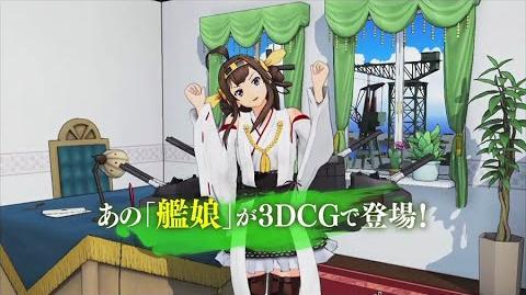 艦これアーケード 製品紹介ムービー